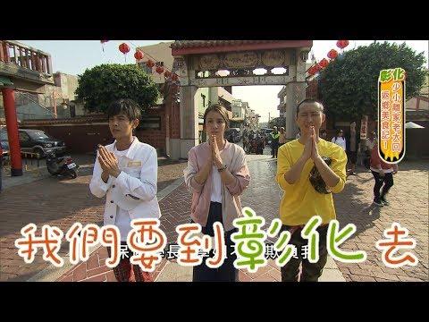 台綜-食尚玩家-20180411-【彰化】浩翔莎三巨頭睽違6年大合體!浩子惡整讓莎莎哭了