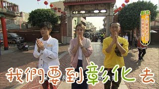 [ENG SUB]Traveling To Changhua, Taiwan 20180411 Super Taste(HD)