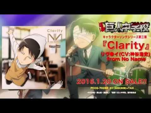 """""""No Name"""" La Cancion De Levi  Clarity"""