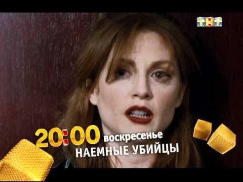 """""""Наемные убийцы"""". Анонс на ТНТ"""