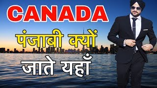CANADA FACTS IN HINDI    कनाडा की क्माल बाते    CANADA FACTS AND INFO    CANADA COUNTRY CULTURE