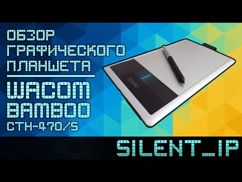 Обзор графического планшета Wacom Bamboo CTH-470/S