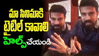 Ram Charan  Request To Fans | Sukumar | #RC11 | #RC11Begins | samantha ruth prabhu