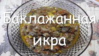 Икра из баклажан в мультиварке рецепты