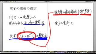 高校物理解説講義:「電子の発見」講義8