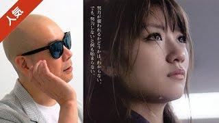 Documentary of AKB48: Show must go on - 宇多丸が映画「DOCUMENTARY of AKB48 少女たちは涙の後に何を見る?」高橋栄樹監督を激賞