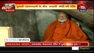 केदारनाथ में PM मोदी, 12250 फीट की ऊंचाई पर गुफा में लगाया ध्यान