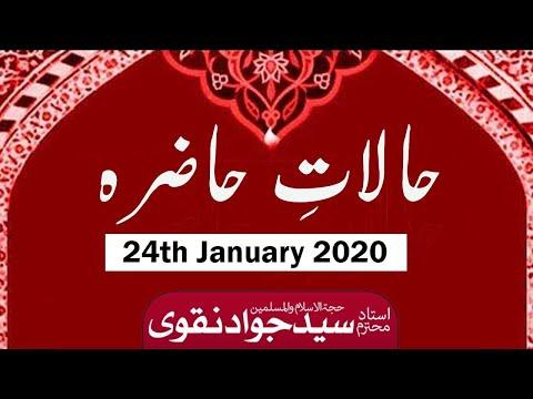 Halaat e Hazira | 24th January 2020 | Ustad e Mohtaram Syed Jawad Naqvi