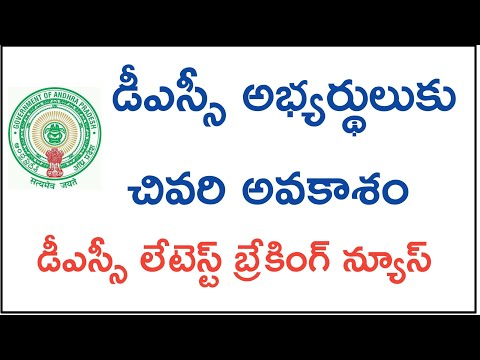 Ap dsc official updates  2018 // dsc latest news today // dsc latest breaking news today //