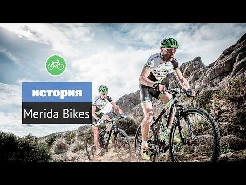 История бренда Merida Bikes (Merida bikes History)