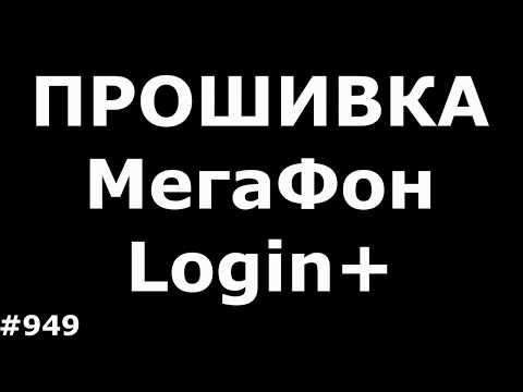 Как Прошить Megafon Login Plus?  - YouTube
