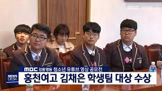 MBC강원영동 청소년 유튜브 영상 공모전 시상식