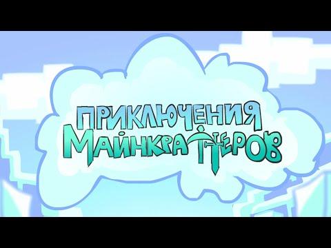 ПРИКЛЮЧЕНИЯ МАЙНКРАФТЕРОВ!