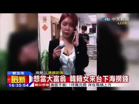 Korean Comfort Women in Taiwan , falsely Japanese a Lie, is arrested.