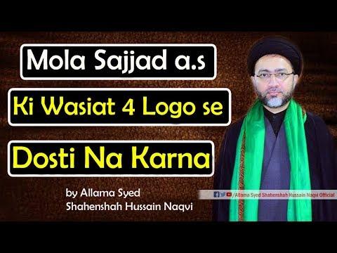Mola Sajjad a.s ki Wasiyat | 4 logo se dosti na karna by Allama Syed Shahenshah Hussain Naqvi