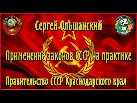 Применение законов СССР на практике  Сергей Ольшанский #СССР #Правительство Краснодарского края