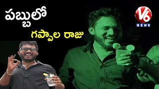 Gappala Raju Goes To Pub With Lure Of Medical Seats | Teenmaar News