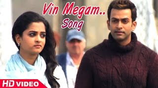 London Bridge - London Bridge - Vin Megam Song