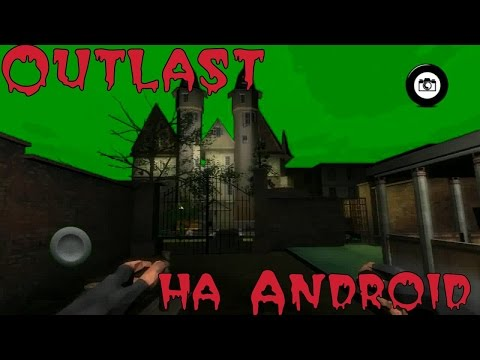 OUTLAST НА ANDROID-||-HORROR GAME-||ANDROID ХОРРОРЫ