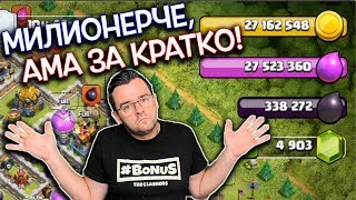 Харча си милионите в Clash of Clans!