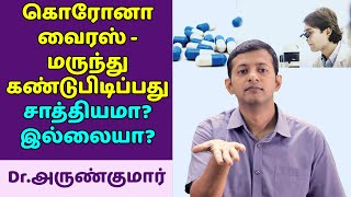 கொரோனா வைரஸ் – மருந்து கண்டுபிடிப்பது சாத்தியமா? Coronavirus - Is medicine possible? | Dr. Arunkumar