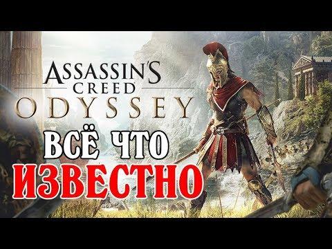 Assassin's Creed Odyssey - всё, что известно!