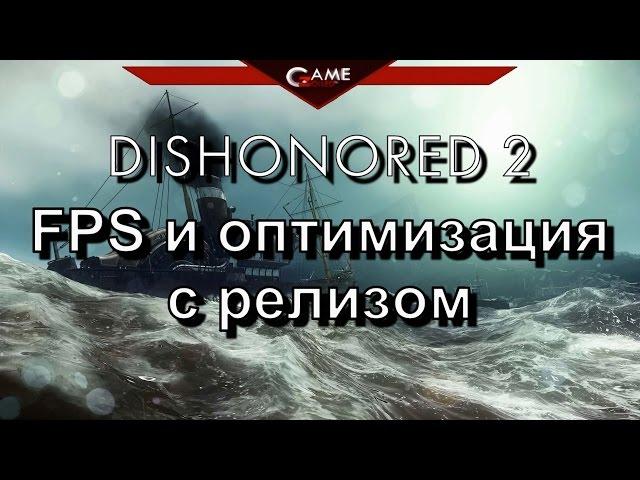 Dishonored 2 FPS и плохая оптимизация с релизом