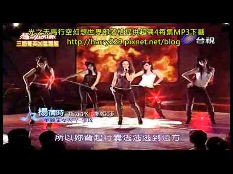 超級偶像4  死鬥  楊蒨時演唱美麗笨女人+MP3下載.divx