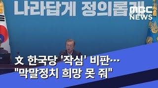 """文 한국당 '작심' 비판…""""막말정치 희망 못 줘"""" (2019.05.13/뉴스데스크/MBC)"""