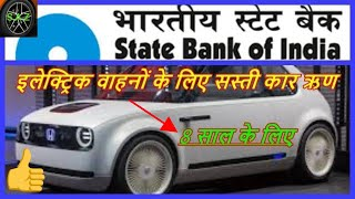 SBI OFFER CHEAP ELECTRIC CAR LOAN/ELECTRIC VEHICLE CHEAP CAR LOANS IN INDIA.
