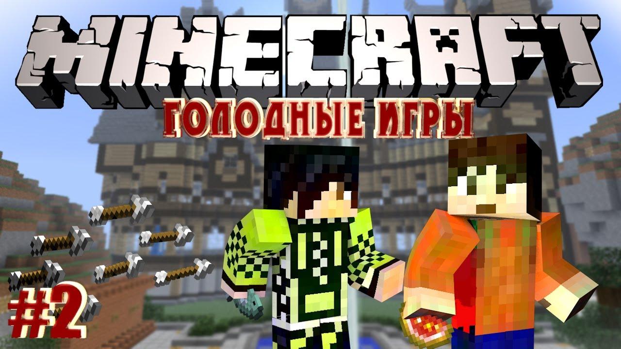Minecraft: Голодные Игры #2 - Беспощадный барыга