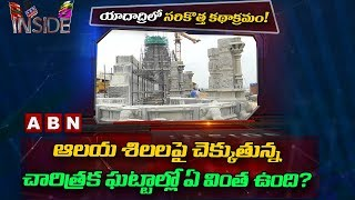 Focus on Sculpting work for Yadadri temple | Inside