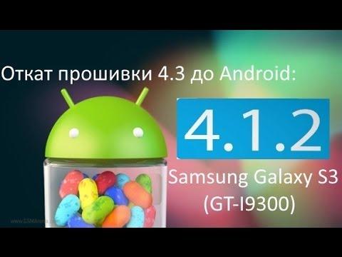 Откат прошивки Android 4.3 до 4.1.2 на телефоне Samsung Galaxy S3 (GT-I9300)