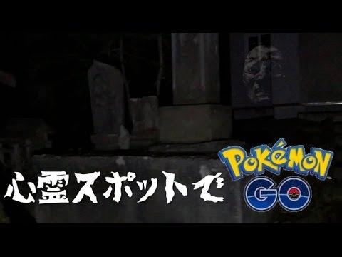 【ポケモンGO攻略動画】心霊スポットでポケモンGOをしてみたらゴーストは出るのか? 平和の滝編  – 長さ: 10:27。