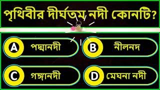 Quiz Competitions  || Basic Education