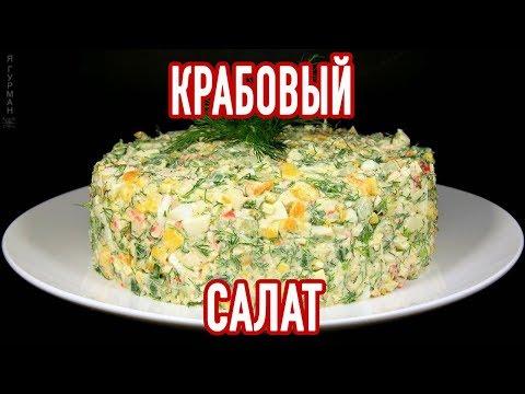 Салат с Крабовыми Палочками для праздничного стола