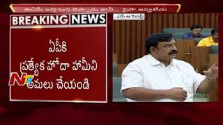 BJP Leader Vishnu Kumar Raju Speech @ AP Assembly Session 2018 ||  NTV