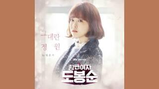 정은지 Jeong Eun Ji – 그대란 정원 Strong Woman Do Bong Soon OST Part 1 +  ROM  ENG  INDO