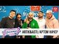 Artik&Asti и Артем Качер | Утреннее шоу Красавцы Love Radio