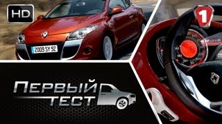 "Renault Megane Coupe. ""Первый тест""."