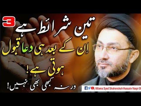 Dua En [3] Sharayitt k Baad Hi Qabool hogi Warnaa Nhi by Allama Syed Shahenshah Hussain Naqvi