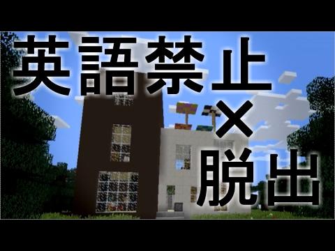 【Minecraft】英語禁止で脱出マップ!?Escape from the house!!