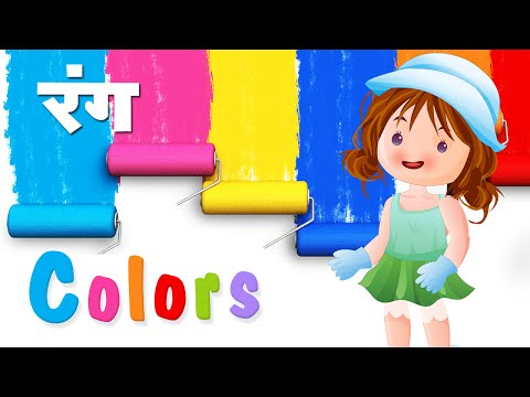 Learn About Different Colors In Marathi - Animation Video For Kids video