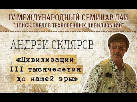 """А.Скляров """"Цивилизации III тысячелетия до нашей эры"""" new"""