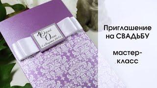Приглашение НА СВАДЬБУ своими руками - СКРАПБУКИНГ - мастер-класс