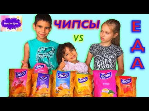 ЧИПСЫ Люкс против обычной ЕДЫ ЧЕЛЛЕНДЖ Наша Маша у нас в гостях Chips vs Real Food CHALLENGE