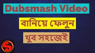 [Bangla] How to Make Dubsmash Videos and become a Famous on Facebook Instagram  etc...