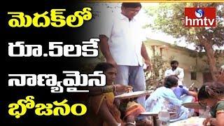 మెదక్లో రూ.5లకే నాణ్యమైన భోజనం | Man Who Feeds 300 People Full Meals for Only Rs 5  | hmtv