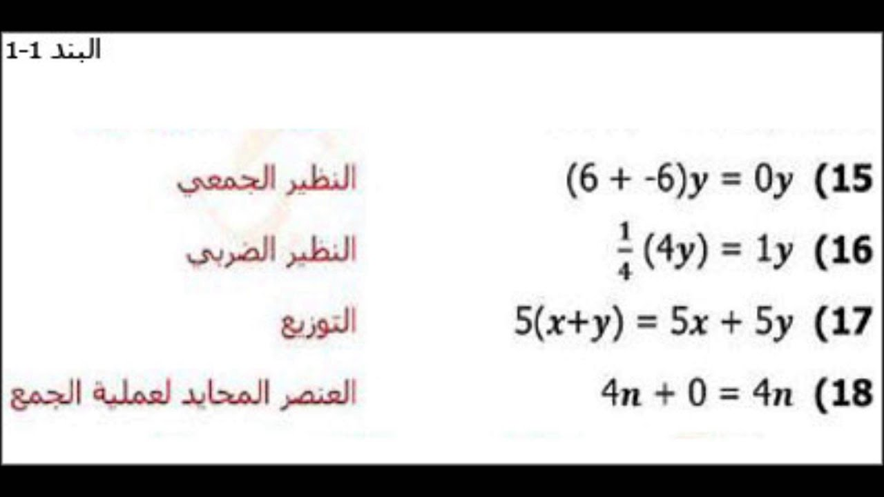 حل كتاب الرياضيات 5 ثالث ثانوي