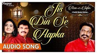 Download Jis Din Se Aapka Jaspinder Narula,Ghulam Abbas Khan Video Song